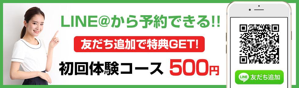 LINE@で予約可能!LINEともだち登録特典:初回限定コース500円