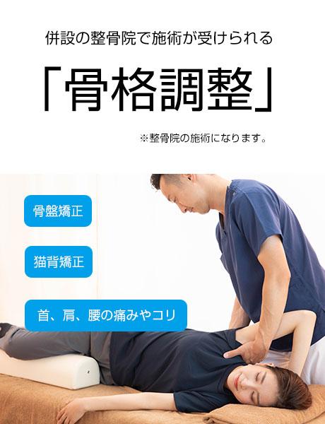 併設の整骨院で施術が受けられる「骨格調整」※整骨院の施術になります。