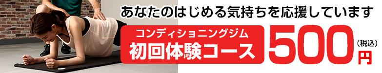 初回限定体験コース500円(税込)