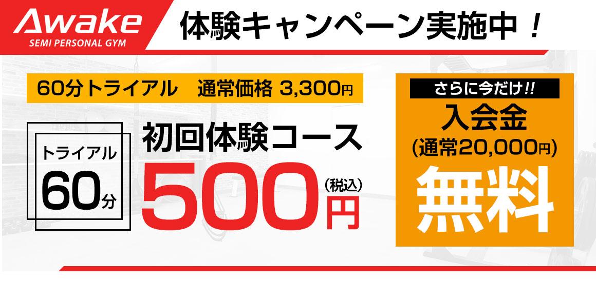 初回体験コース500円