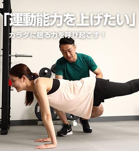 「運動能力を上げたい」カラダに眠る力を呼び起こす!
